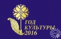 год культуры 2016